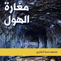 مغارة الهول - منصور سمار الجابري