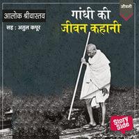 Gandhi Ki Jeevan Kahani - Alok Shrivastava