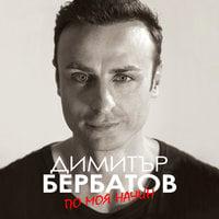 По моя начин - Димитър Бербатов