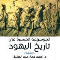 الموسوعة الميسرة لتاريخ اليهود - أحمد عمار