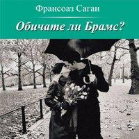 Обичате ли Брамс - Франсоаз Саган
