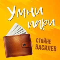 Умни пари - Стойне Василев