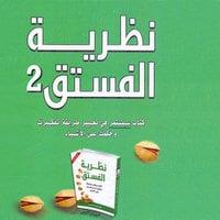 نظرية الفستق 2 - فهد عامر الأحمدي