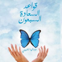 قواعد السعادة السبعون - داليا الشيمي