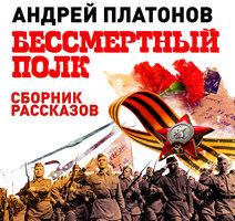 Бессмертный полк - Андрей Платонов