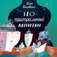 Тео - театральный капитан - Нина Дашевская