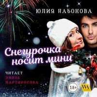 Снегурочка носит мини - Юлия Набокова