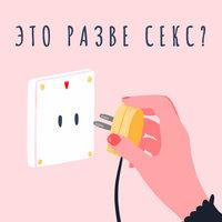 Как мы изучаем свою сексуальность? - Алина Яськова, Маша Константиниди, Алина Данилова, Сеня Авчинников