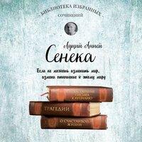 Сенека. Собрание сочинений - Сенека