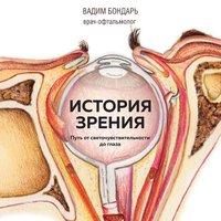 История зрения: путь от светочувствительности до глаза - Вадим Бондарь