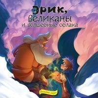 Эрик, великаны и волшебные облака - Виктор Скибин