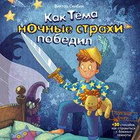 Как Тёма ночные страхи победил - Виктор Скибин