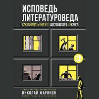 Исповедь литературоведа: как понимать книги от Достоевского до Кинга - Николай Жаринов