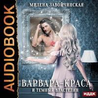 Варвара-краса и Тёмный властелин - Милена Завойчинская
