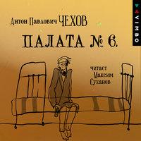 Палата №6 - Антон Чехов