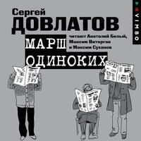 Марш одиноких. Рассказы - Сергей Довлатов