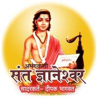 Abhangwani - Sant Dnyaneshwar - Deepak Bhagwat