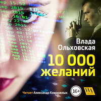 10000 желаний - Влада Ольховская