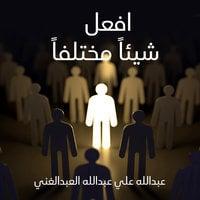 افعل شيئاً مختلفاً - عبدالله علي عبدالله العبدالغني