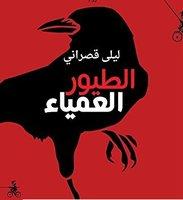 الطيور العمياء - ليلى قصراني