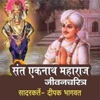 Sant Eknath Maharaj Jivancharitra - Deepak Bhagwat