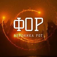 Фор - Вероника Рот