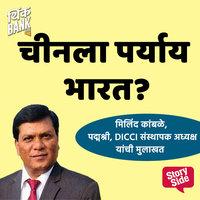 Chin la Paryay Bharat? - Thinkbank