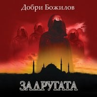 Задругата - Добри Божилов