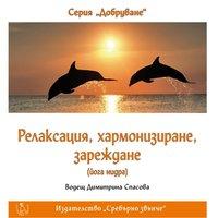 Релаксация, хармонизиране, зареждане - Димитрина Спасова
