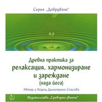 Древна практика за релаксация, хармонизиране и зареждане - Димитрина Спасова