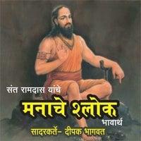 Manache Shlok - Deepak Bhagwat
