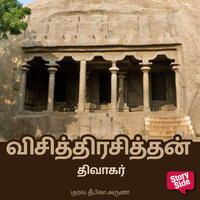Vichithrachithan - Dhivakar