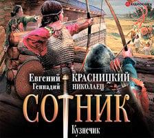 Сотник. Кузнечик - Евгений Красницкий, Геннадий Николаец