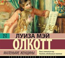 Маленькие женщины - Луиза Мэй Олкотт