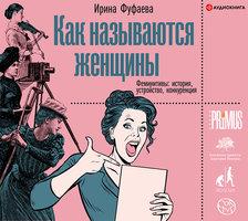 Как называются женщины. Феминитивы: история, устройство, конкуренция - Ирина Фуфаева