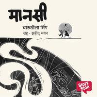 Manasi - Purvprasiddhi - Menaka Prakashan - Charushila Sing