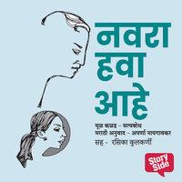 Navra Hava Aahe - Purvprasiddhi - Menaka Prakashan - Aparna Naygavkar
