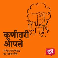 Kunitari Aaple - Purvprasiddhi - Menaka Prakashan - Madhav Gavankar