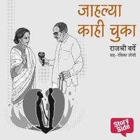 Jahlya Kahi Chooka - Purvprasiddhi - Menaka Prakashan - Rajshri Barve