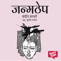 Janmathep - Purvprasiddhi - Menaka Prakashan - Sandeep Sarvate