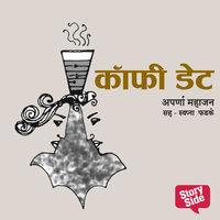 Coffee Date - Purvprasiddhi - Menaka Prakashan - Aparna Mahajan