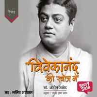 Vivekanand ki Khoj Mein - Dr. Ajit Javed