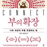 부의 확장 - 제갈현열, 천영록