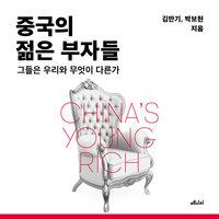 중국의 젊은 부자들 - 김만기, 박보현