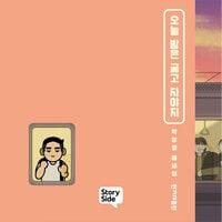 오늘 밤은 굶고 자야지 - 박상영
