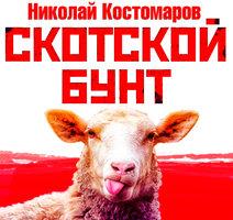Скотской бунт - Николай Костомаров