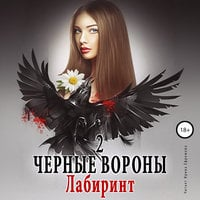 Чёрные вороны. Книга 2. Лабиринт - Ульяна Соболева