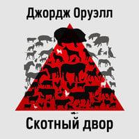 Скотный двор - Джордж Оруэлл
