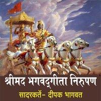 Shrimad Bhagwad Geeta Nirupan - Deepak Bhagwat
