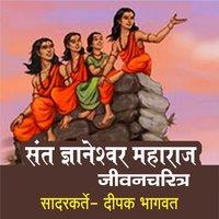 Sant Dnyaneshwar Maharaj Jivancharitra - Deepak Bhagwat